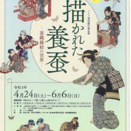 横浜市中区・シルク博物館所蔵品展 「描かれた養蚕」4月24日から 展示総数約50点 ギャラリートークも
