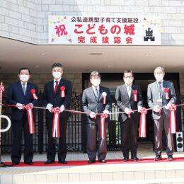 大和市に「 こどもの城」がオープン !子育て支援の拠点・公私連携型施設に