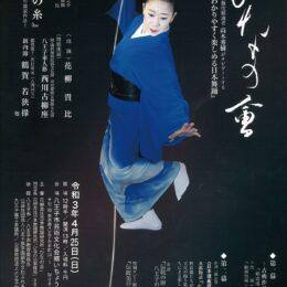 【2021年は19年ぶりの八王子開催】新作日本舞踊の公演@八王子市:いちょうホール