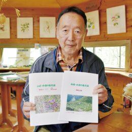 【松田町西平畑公園・自然館】箱根山の植物の写真をまとめた冊子「山道・小道の名花選」を作成、展示!
