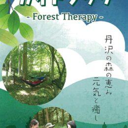 楽しみ方やマップなどを掲載「はだの表丹沢森林セラピーガイドブック」配布中
