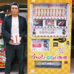 神奈川県西の名産品が当たる自動販売機「ふるさとガチャ自販機」をドン・キホーテ小田原店に設置!