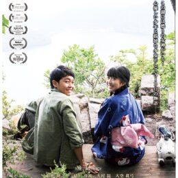 第15回「丹沢アートフェスティヴァル」映画 秦野で先行上映(高校生以下は無料・予約制)