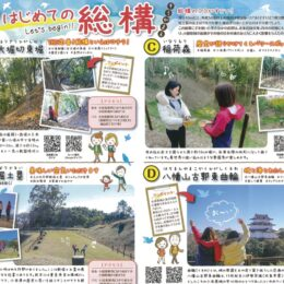 歴史好きの人気観光スポット、小田原城の総構を紹介するパンフレット「はじめての総構」が完成!