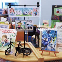 自転車の街・茅ヶ崎!!「自転車」題材に130冊展示