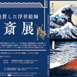 世界が絶賛した浮世絵師 葛飾北斎の作品が並ぶ「北斎展」@八王子市夢美美術館<6月6日まで>