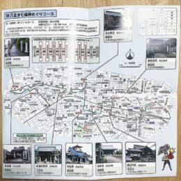 八王子市が発行する散歩マップ「ハッチ―・ウォーク」発行【八王子市保健所】
