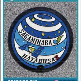 「はやぶさ2」カプセル帰還記念ーマンホールカード発行【相模原市立博物館で配布】2021年4月25日から配布