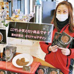 箱根ロープウェイ大涌谷駅の人気メニュー「 特製大涌谷カレー」がレトルト商品になって販売開始!