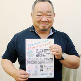 【横浜市緑区】障害語るイベント開催 ユーチューブ上で5月5日
