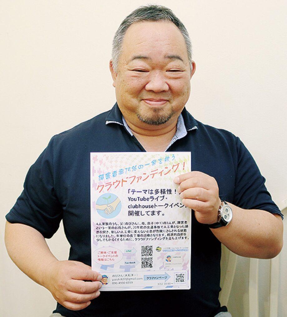 イベント参加を呼びかける大石さん