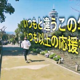 <2020五輪への思い動画に> 藤沢の高校生ら制作「 開催へエール」