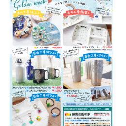 【ゴールデンウィーク限定メニュー】4月29日(木・祝)~5月9日(日)まで毎日開催!!