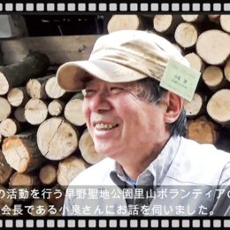 ユーチューブ「川崎市麻生区チャンネル」炭作りなど自然豊かな川崎市麻生区の魅力知って!