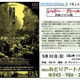 【横浜市】ドキュメンタリー映画「 シャドー・ディール 武器ビジネスの闇 」@みどりアートパーク