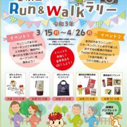 金沢区 走って歩いて賞品ゲット 「金沢区Run&Walkラリー」4月26日まで開催中