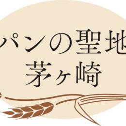 【連載記事まとめ】『パンの聖地 茅ヶ崎』浜須賀在住・ノンフィクション作家の山田清機さんが執筆
