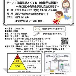 【横浜市緑区】サロンふらっと「日常生活とKYK(危険予知活動)」を開催 ~事前申込受付中@みどりーむ