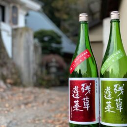 愛川の澄んだ自然をこの一杯に「大矢孝酒造」190年以上にわたり地域に愛される地酒の酒蔵をレポート