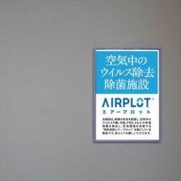 〈取材レポート〉コロナ対策で話題!小田原の飲食店が導入している『エアープロット』を調べてみた!