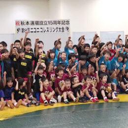 相模原市で総合格闘技を習うなら「秋本道場」初心者からエキスパートまで楽しく学ぶ!道場訓は「清い心・ 強い体・ 良い頭」