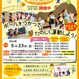 大人気のボール遊び バルシューレ教室 2021年5月23日(日)開催