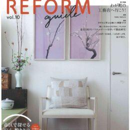 【読者プレゼント】住まいの参考に~リフォーム誌「暮らし快適REFORMガイド vol・10 」