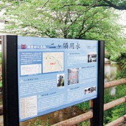 <川崎市・二ヶ領用水>解説板を設置 「国登録記念物」を周知、地域への愛着を深めて