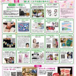 入場無料 の大人の文化祭「春フェス2021」開催 5月16日@横浜市開港記念会館