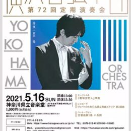 【読者プレ付】横浜管弦楽団 定期演奏会に招待 2021年5月16日、県立音楽堂
