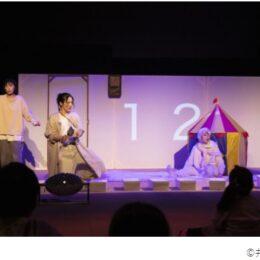 茅ヶ崎市民文化会館で子どもから大人まで楽しめる演劇『かがみ まど とびら』【7月22日(木・祝)】その魅力に迫る