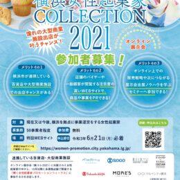 【締切6/21】「横浜女性起業家COLLECTION2021」出展者募集