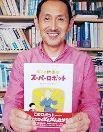 逗子市在住・児童文学作家/南田幹太さんがSFコメディー『ぼくの師匠はスーパーロボット』初上梓