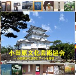 小田原文化芸術協会の季節イベント 6月・9月・2月!小田原の城下町から発信するアートの世界を紹介