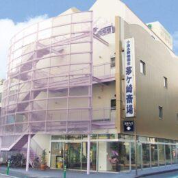 <瀬川社長に聞く>茅ヶ崎で地元密着80余年の「小清水商会茅ヶ崎斎場」信頼と安心の理由を探ってきました
