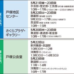 「2021 とつかの文化・芸術祭」 5月20日〜4日間 戸塚区内3会場で開催