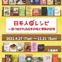 食で振り返る社会記録「日系人のレシピ−受け継がれる日本の味と家族の記録−」 中区のJICA横浜で企画展