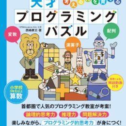 【川崎・横浜の人気プログラミング教室が考案】累計20万部突破シリーズ新著『天才プログラミングパズル』