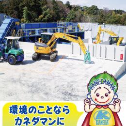 産業廃棄物処理業のイメージが変わる!藤沢市の株式会社カネダのSDGsな取り組みとは