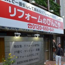 """横須賀市ハイランドに""""真っ赤な看板""""が出現!住まいの悩み何でも解決「リフォームのびんごや」に初潜入!"""