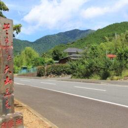 【参加者募集】6月19日大山道を歩く(雨岳ガイドの会)