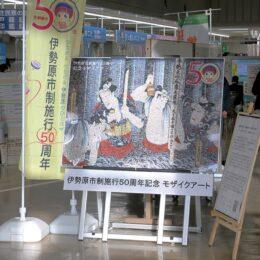 伊勢原市『市政50周年モザイクアート』 市内6公民館で巡回展示