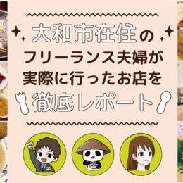 数あるグルメサイトの中で大和市内の飲食店に特化したグルメサイトを発見!