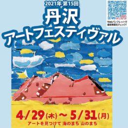 芸術に染まる1カ月 『丹沢アートフェス』2021年4月29日~5月31日
