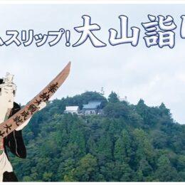 日本遺産のまち伊勢原を紹介 「タイムスリップ!大山詣り」(夏編)