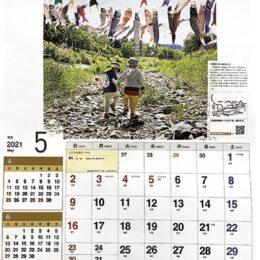 八王子商工会議所「八王子観光カレンダー2022年度版」の写真を募集中