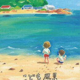 山田花菜さんが個展『こども風景 はる なつ あき ふゆ』を開催!@箱根町NARAYA CAFE