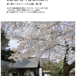 茅ヶ崎市が「ローカルツーリズム」を提案。第2弾は市内北部に注目!