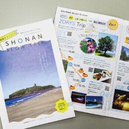 湘南の魅力まるわかり!観光ガイドブック『SHONAN SLOW TRIP』が誕生
