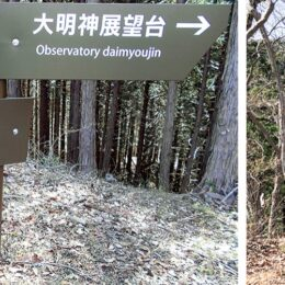 関東百名山に選定される「石老山」相模湖側から新コースで登山可能になりました